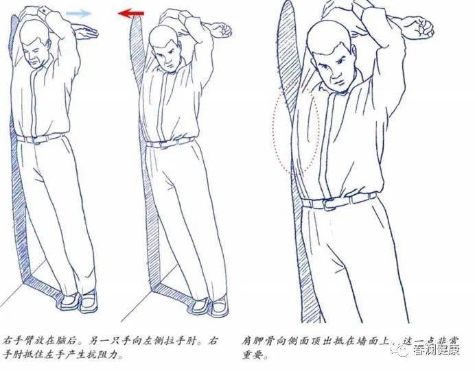 大圆肌拉伸方法