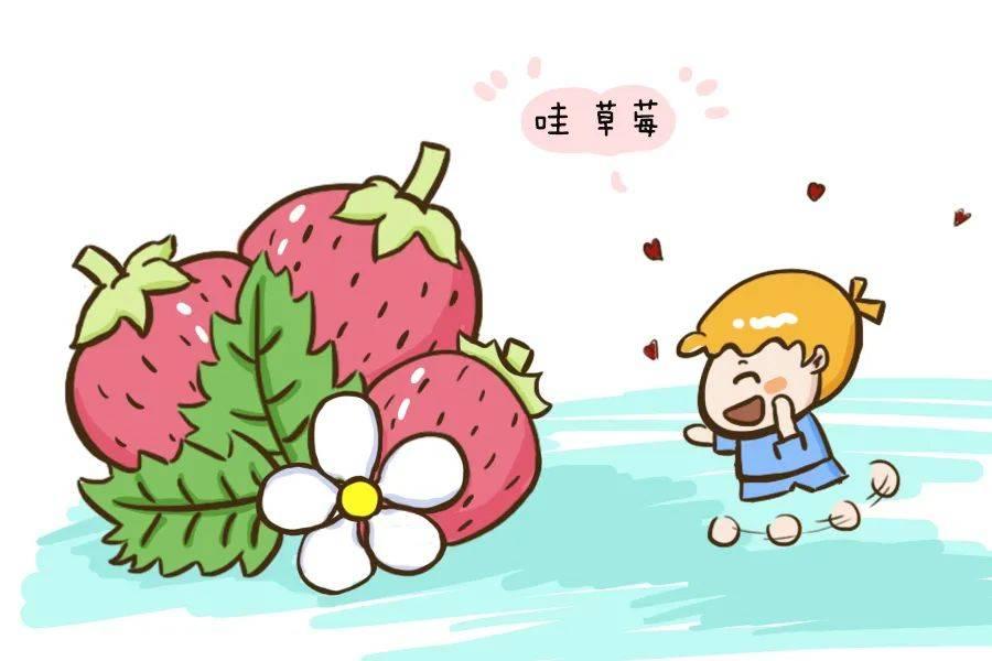 草莓适合宝宝吃