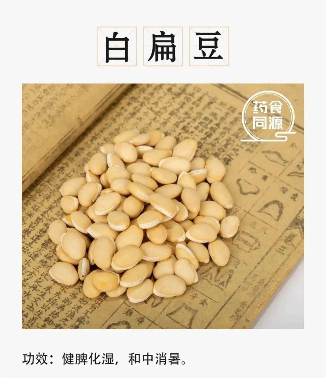 山药搭配扁豆