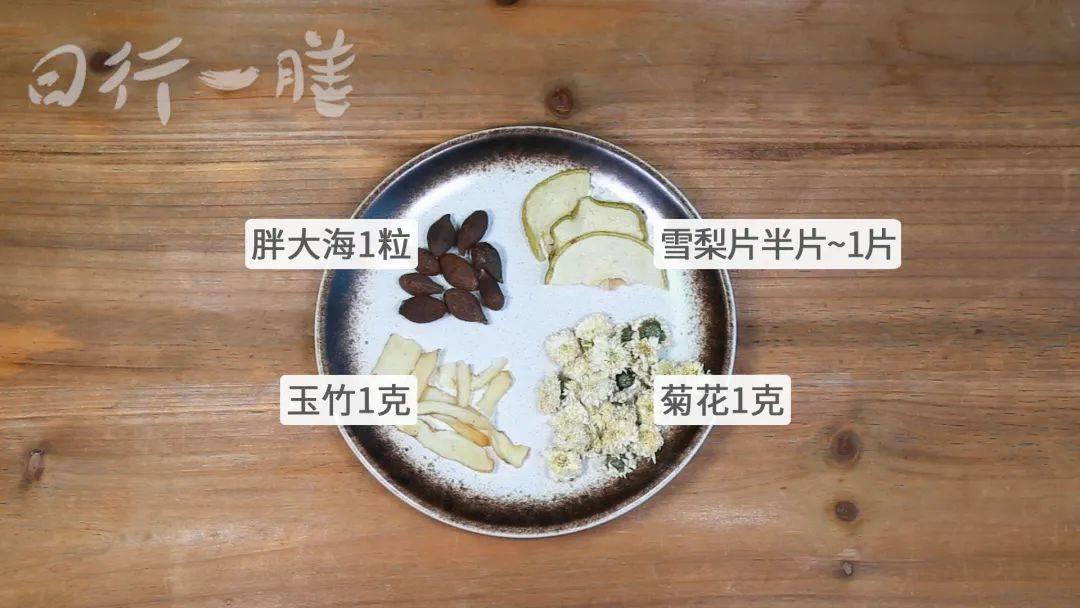 胖大海雪梨茶原料