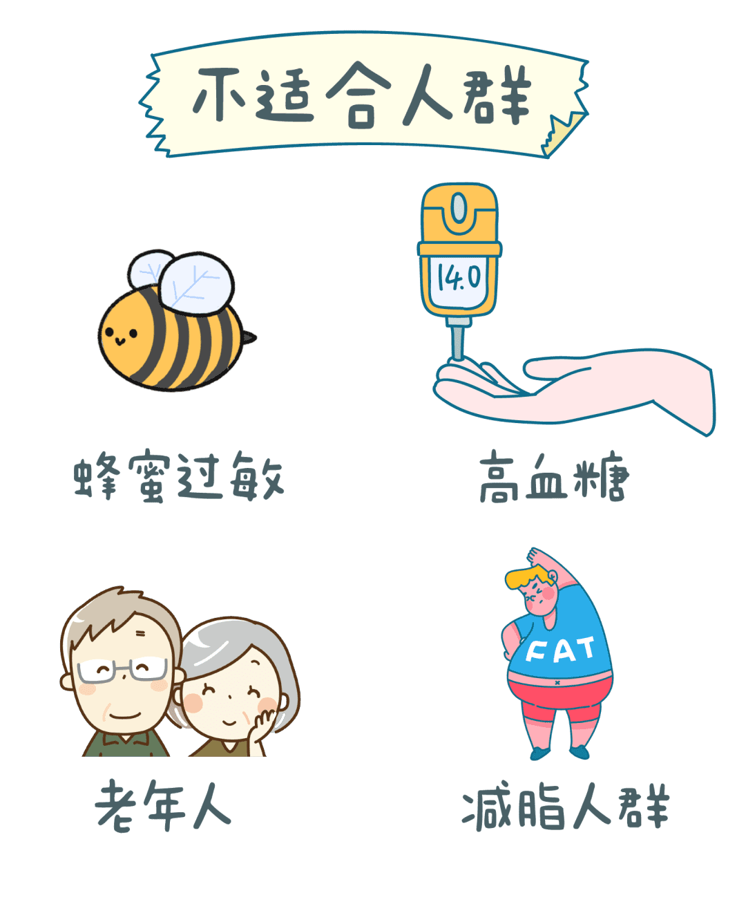 蜂蜜水不适合人群