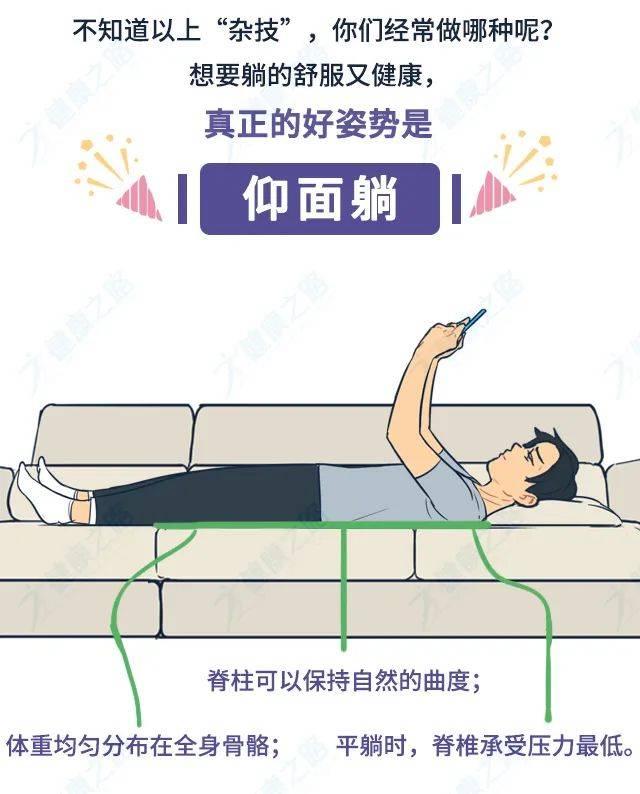 怎样的躺姿才健康科学