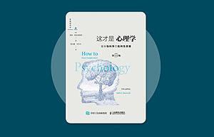 6本简单易懂的心理学书籍推荐