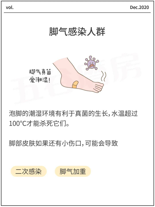 脚气感染人群不宜泡脚