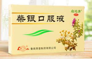 柴银口服液,特别适合夏季用的感冒退烧药
