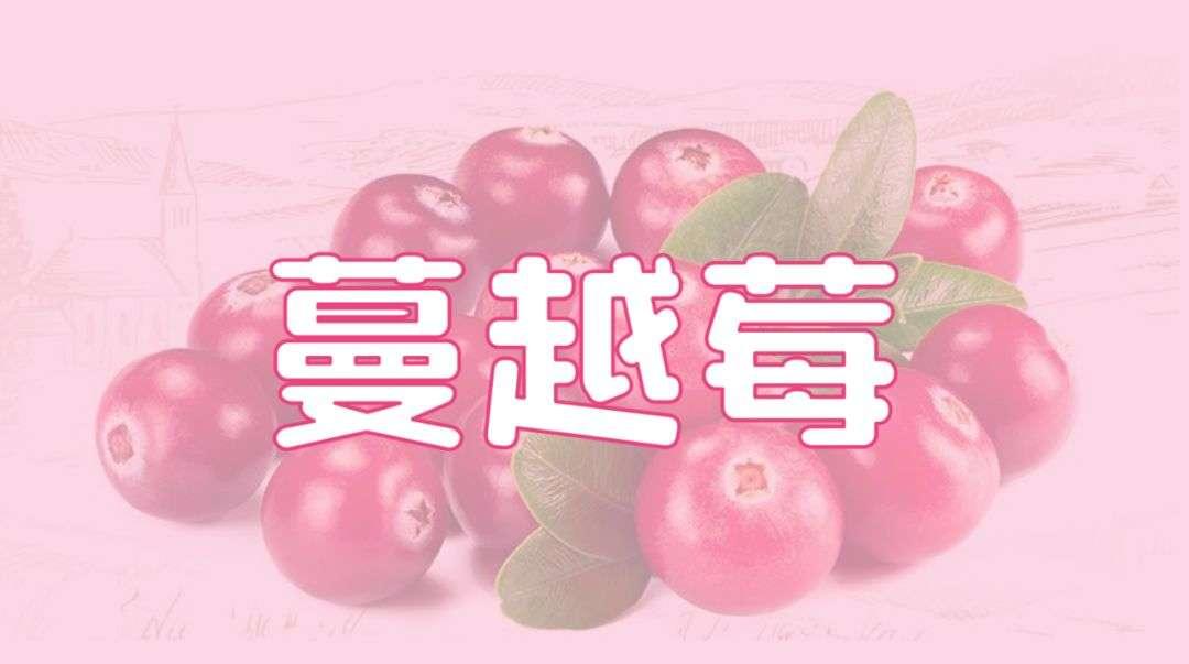 """""""女性红宝石""""蔓越莓"""