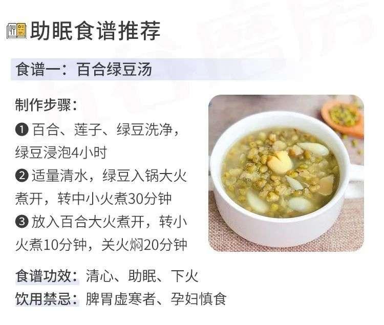 助眠食谱百合绿豆汤