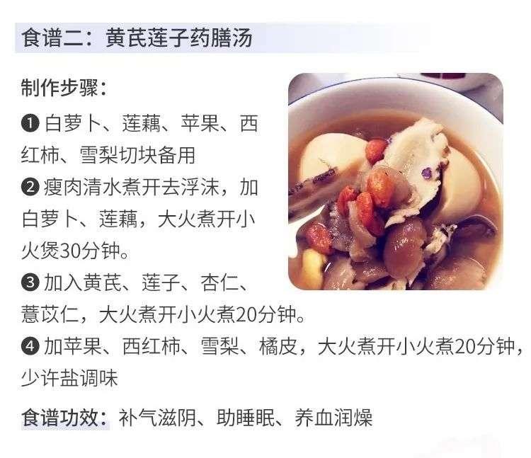 助眠食谱黄芪莲子药膳汤