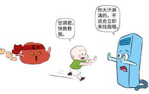 两种空调吹出来的感冒如何调理和预防