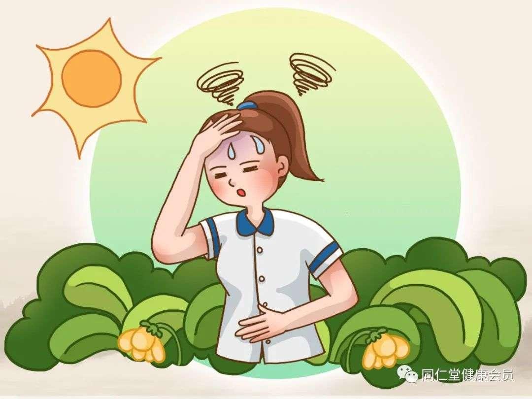 夏季中暑症状