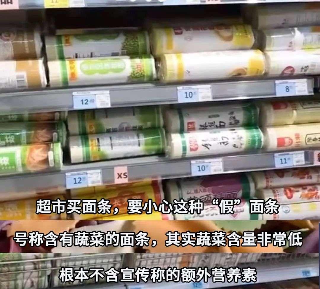 """超市里的""""假""""面条"""
