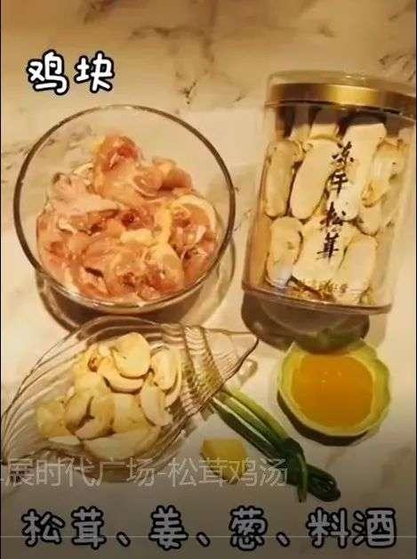 松茸鸡汤原料