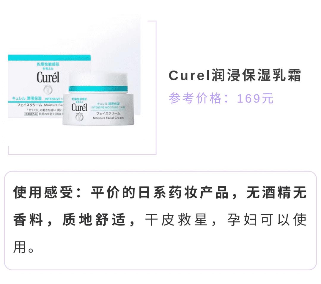 干性肌肤护肤产品
