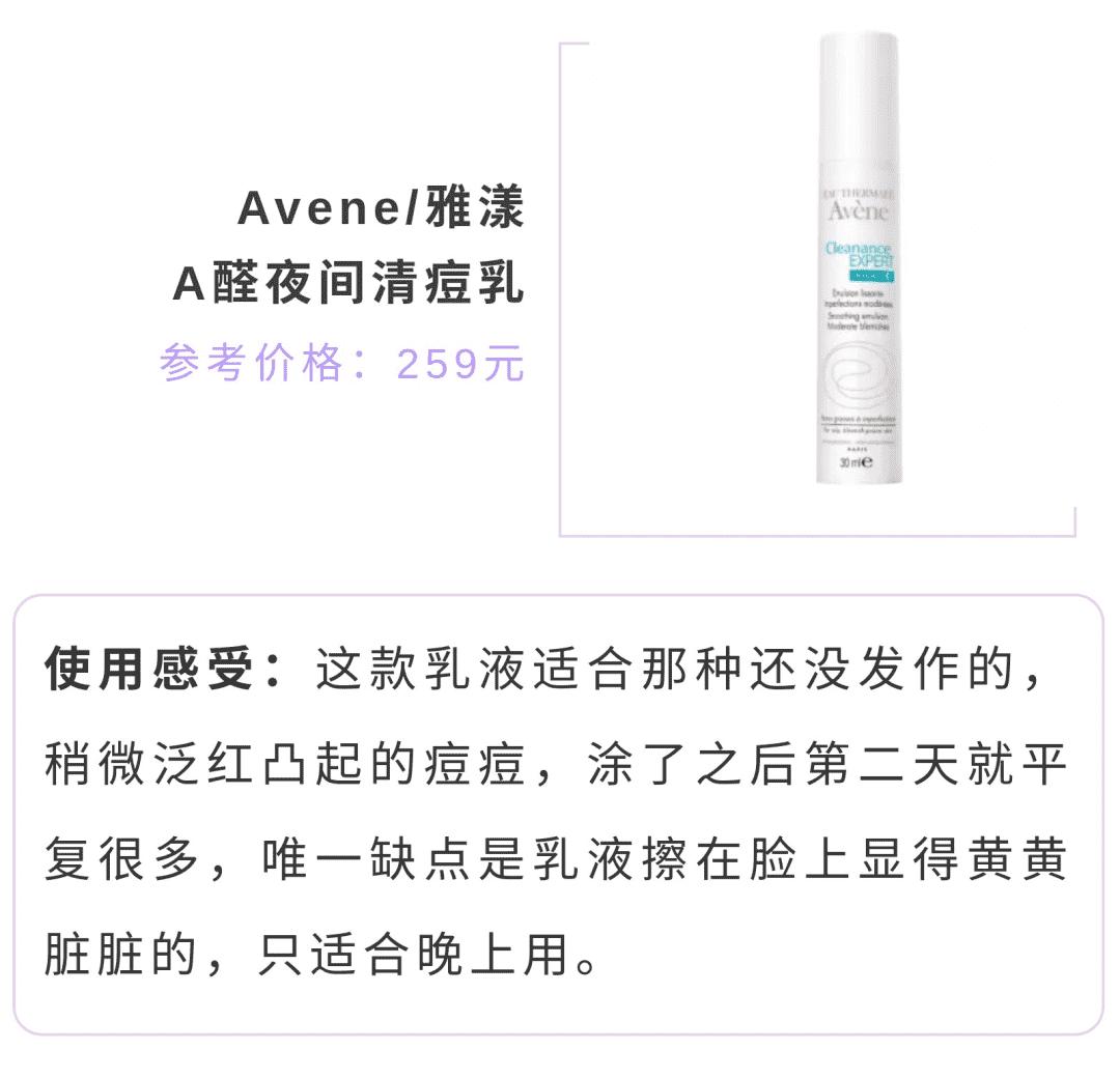 油性肌肤护肤品