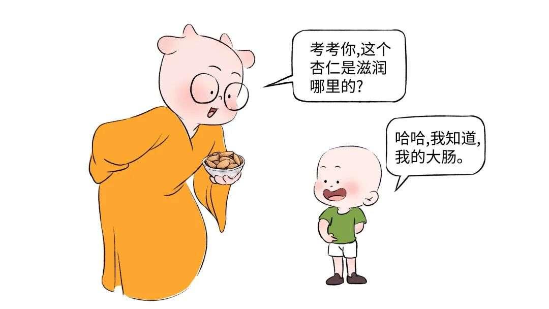 秋季润燥食物杏仁
