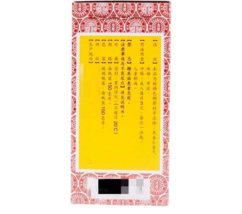 川贝枇杷膏使用禁忌